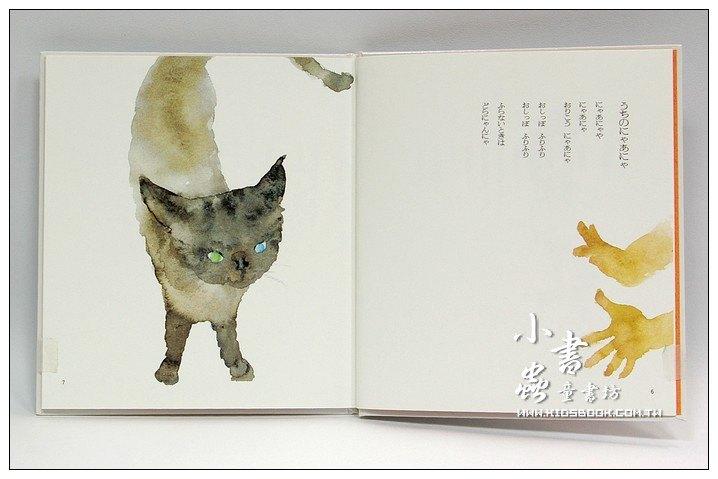 內頁放大:唱給寶寶的歌:松谷美代子幼幼繪本(日文版,附中文翻譯)
