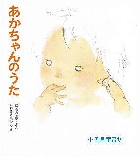 唱給寶寶的歌:松谷美代子幼幼繪本(日文版,附中文翻譯)