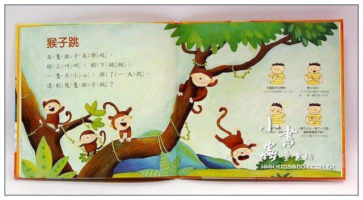 內頁放大:手指遊戲動動兒歌:好朋友(書+CD)(79折)