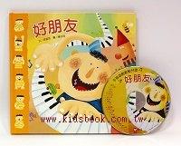 手指遊戲動動兒歌:好朋友(書+CD)(79折)