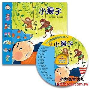 手指遊戲動動兒歌:小猴子(書+CD)(85折)