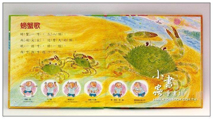 內頁放大:手指遊戲動動兒歌:螃蟹歌(書+CD)(79折)