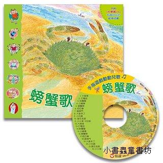 手指遊戲動動兒歌:螃蟹歌(書+CD)(79折)