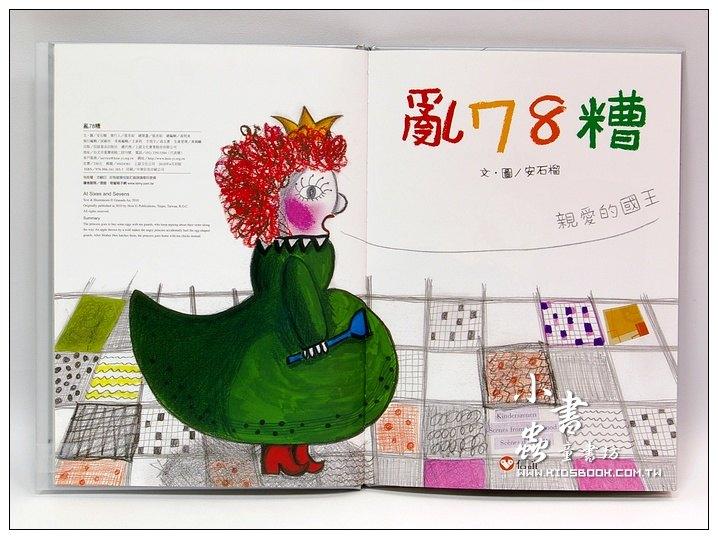 內頁放大:亂78糟(79折)(信誼幼兒文學獎)