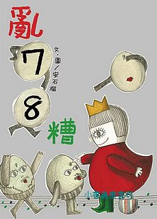 亂78糟(79折)(信誼幼兒文學獎)
