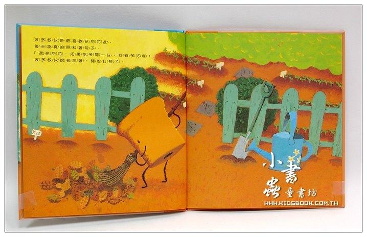 內頁放大:波多叔叔和蚯蚓弟弟(絕版書)