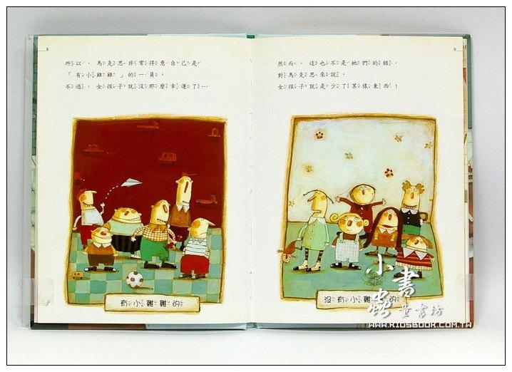 內頁放大:校園生活─小學(低)1-7:薩琪到底有沒有小雞雞(性別好奇、尊重、二性相處)(79折)
