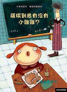 校園生活─小學(低)1-7:薩琪到底有沒有小雞雞(性別好奇、尊重、二性相處)(79折)