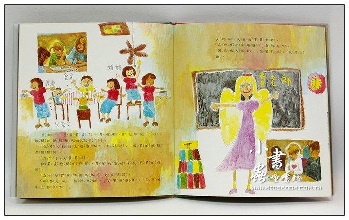 內頁放大:校園生活─小學(低)2-5:艾蜜莉的畫(自我肯定、價值觀)(79折)
