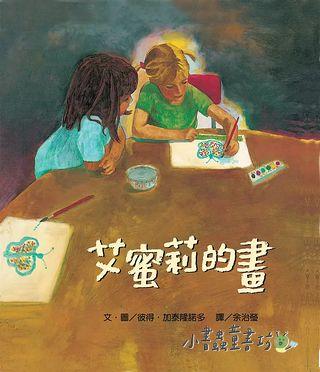 校園生活─小學(低)2-5:艾蜜莉的畫(自我肯定、價值觀)(79折)