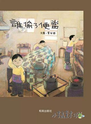 校園生活─小學(中)1-8:誰偷了便當(道德、猜忌、相處之道)(附中英雙語CD)(79折)