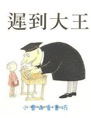 遲到大王(79折)