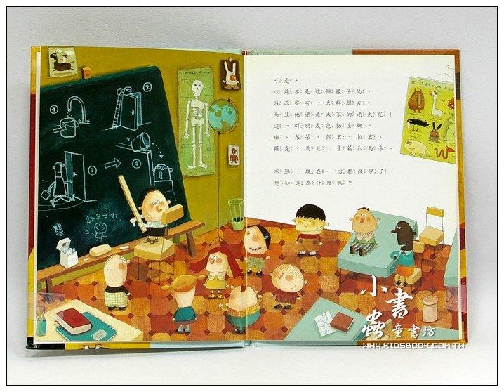 內頁放大:校園生活─小學(低)2-4:我是老大(相處、霸凌、勇氣)(79折)
