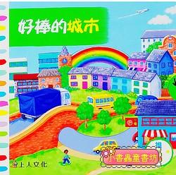 推、拉、轉硬頁操作書(中文):好棒的城市(79折)