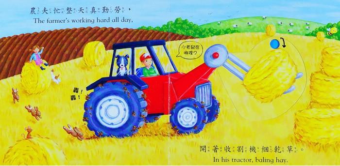 內頁放大:推、拉、轉硬頁操作書(中文):好棒的農場(75折)(4月幼幼精選特價)