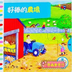 推、拉、轉硬頁操作書(中文):好棒的農場(75折)(4月幼幼精選特價)