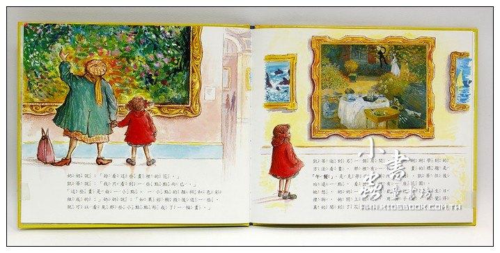 內頁放大:進入名畫世界繪本:凱蒂遇見印象派畫家(書+中英雙語CD)79折