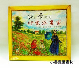 進入名畫世界繪本:凱蒂遇見印象派畫家(書+中英雙語CD)79折