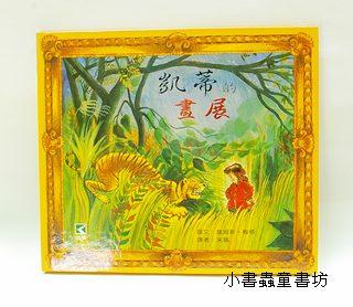 進入名畫世界繪本:凱蒂的畫展(書+中英雙語CD)79折