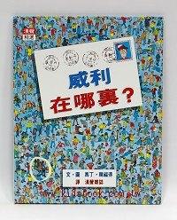 威利在哪裡?(中文精裝版)(85折)絕版書