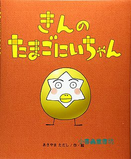 雞蛋哥哥繪本:金蛋哥哥(日文版,附中文翻譯)