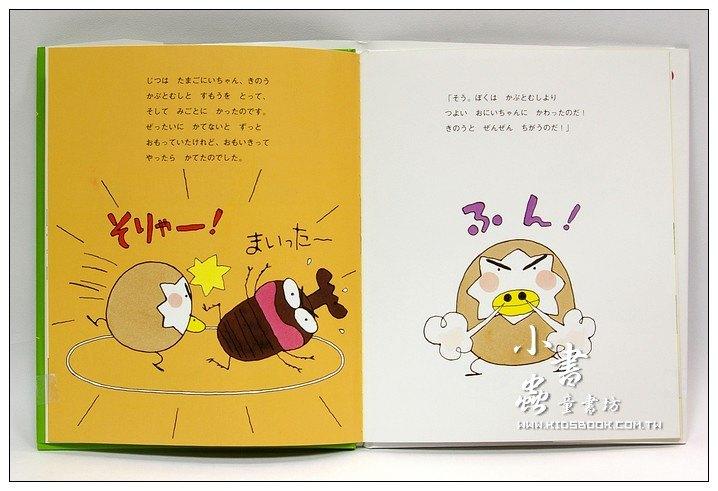 內頁放大:雞蛋哥哥繪本:雞蛋哥哥,變身!(日文版,附中文翻譯)