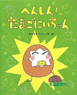 雞蛋哥哥繪本:雞蛋哥哥,變身!(日文版,附中文翻譯)