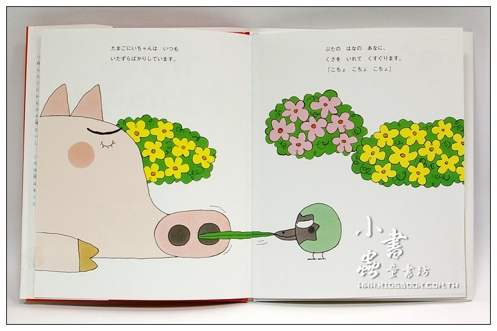 內頁放大:雞蛋哥哥繪本:烏鴉蛋哥哥(日文版,附中文翻譯)