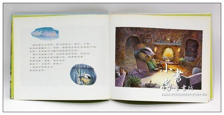 內頁放大:生命道別繪本1-2:獾的禮物(79折)