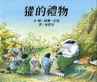 生命道別繪本1-2:獾的禮物(79折)