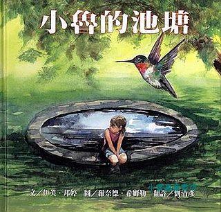 小魯的池塘(悲傷、接受、成長)(生命道別) (79 折)