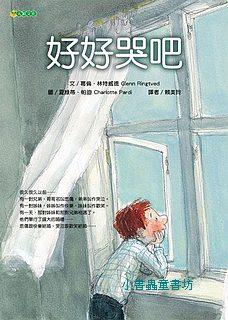 生命道別繪本1-4:好好哭吧(小書蟲推薦書)