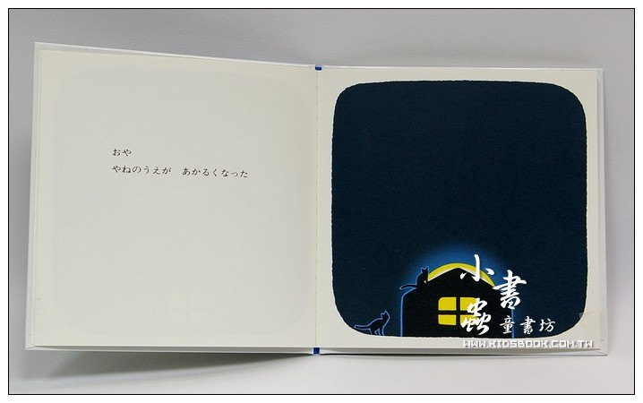 內頁放大:月亮姊姊晚安:林明子幼幼小書(日文版,附中文翻譯)