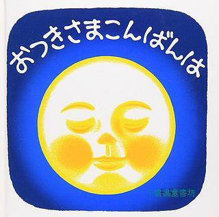 月亮姊姊晚安:林明子幼幼小書(日文版,附中文翻譯)