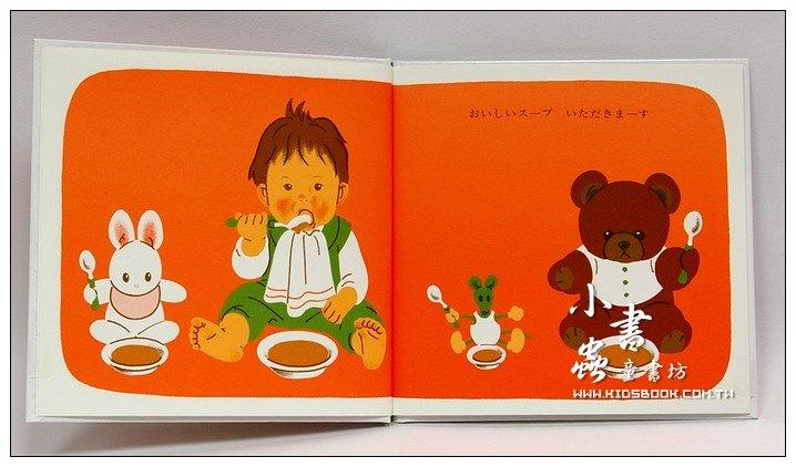 內頁放大:喝湯、呼嚕 呼嚕 呼嚕:林明子幼幼小書(日文版,附中文翻譯)