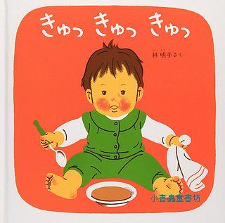 喝湯、呼嚕 呼嚕 呼嚕:林明子幼幼小書(日文版,附中文翻譯)