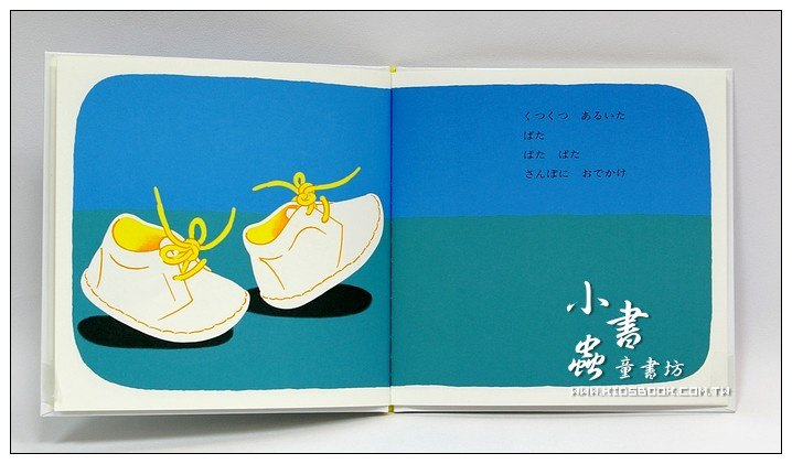 內頁放大:小鞋子,散步去:林明子幼幼小書(日文版,附中文翻譯)
