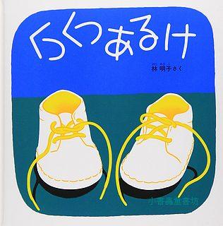 小鞋子,散步去:林明子幼幼小書(日文版,附中文翻譯)