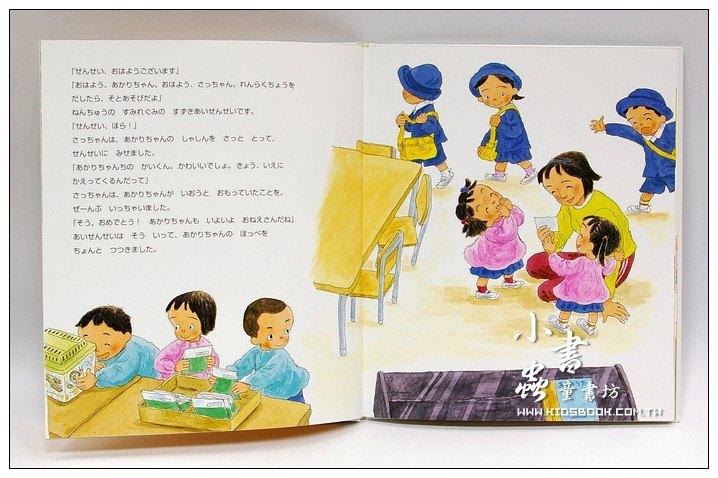 內頁放大:幼稚園的一天(日文版,附中文翻譯)