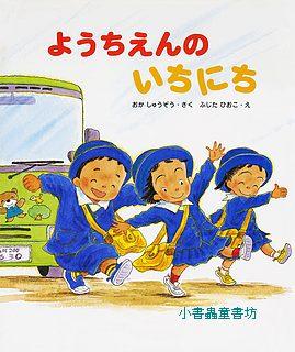 幼稚園的一天(日文版,附中文翻譯)