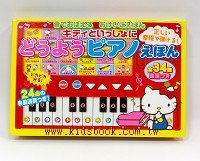 〞音樂〞音效遊戲書:Hello Kitty鋼琴遊戲書