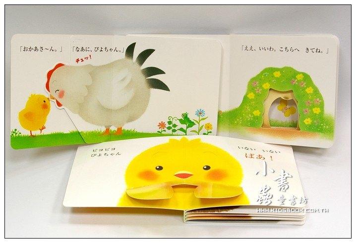 內頁放大:小雞可愛幼幼硬頁書3合1:第2輯(洞洞、立體書)