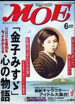 內頁放大:MOE 日文雜誌 2003年6月號