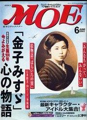 MOE 日文雜誌 2003年6月號
