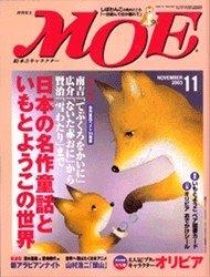 MOE 日文雜誌 2003年11月號(可訂數量:1)