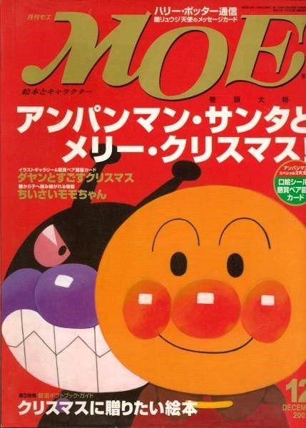 內頁放大:MOE 日文雜誌 2003年12月號(可訂數量:1)