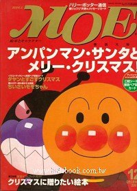 MOE 日文雜誌 2003年12月號(可訂數量:1)