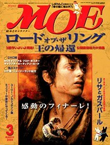 內頁放大:MOE 日文雜誌 2004年3月號