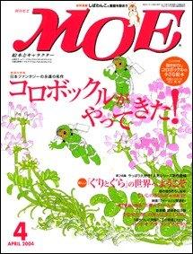 內頁放大:MOE 日文雜誌 2004年4月號