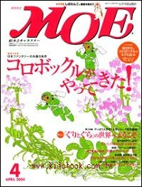 MOE 日文雜誌 2004年4月號